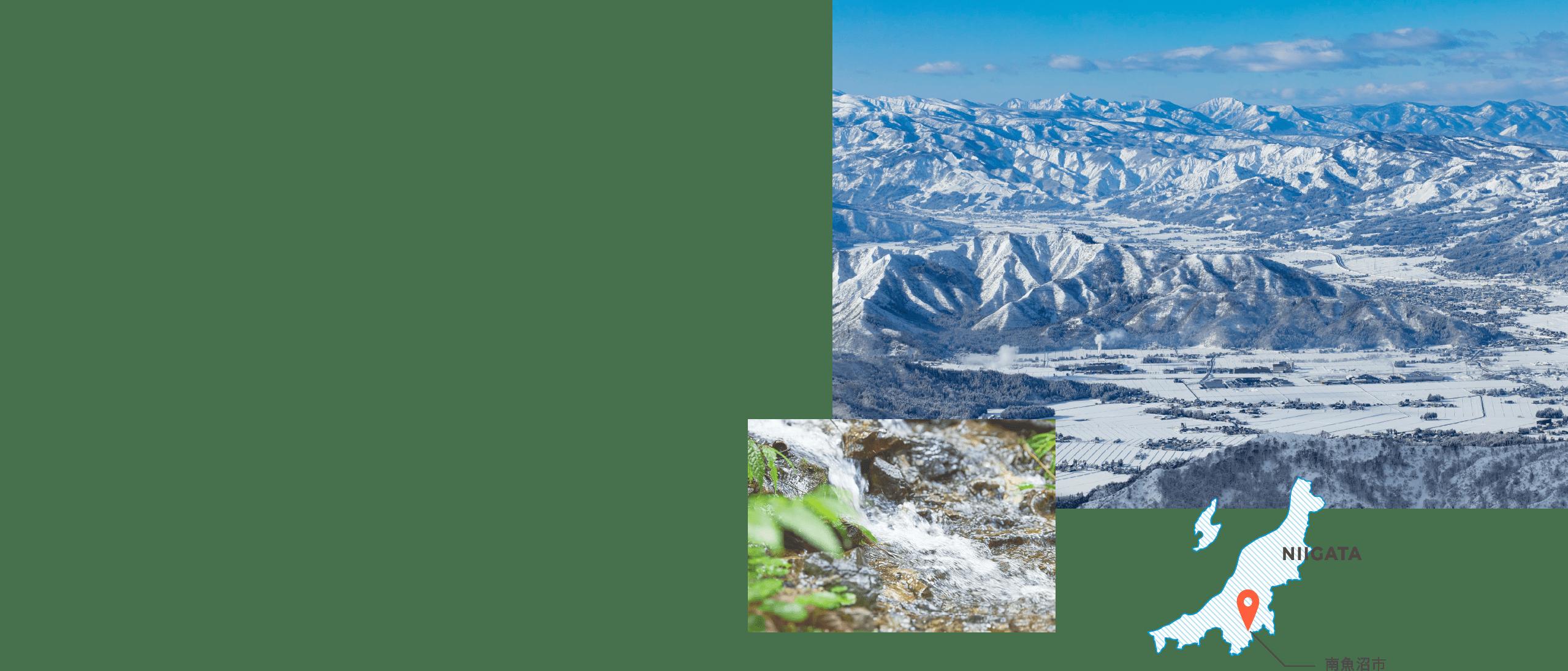 南魚沼地域の八海山とその伏流水の風景