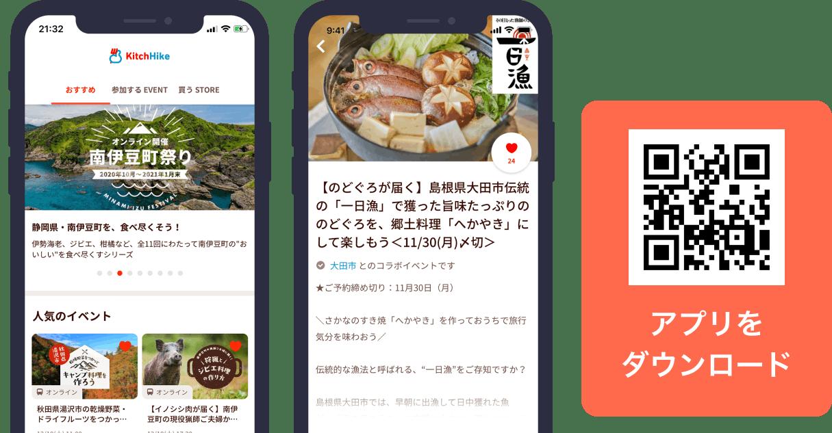 キッチハイクアプリの画像とダウンロード用QRコード