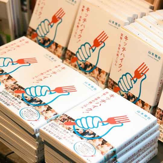 公式書籍「キッチハイク! 突撃! 世界の晩ごはん」