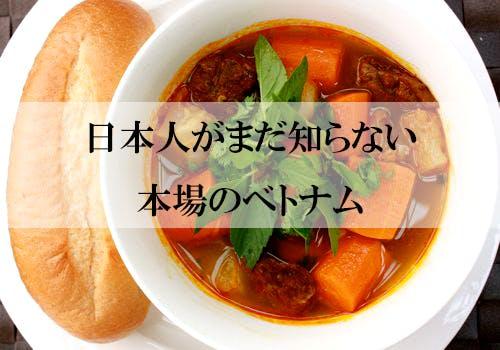 ▽開催終了▽ 1/27 日本ではなかなか食べられない!牛ほほ肉の旨みたっぷりベトナムシチュー✨ in 東京 , キッチハイク