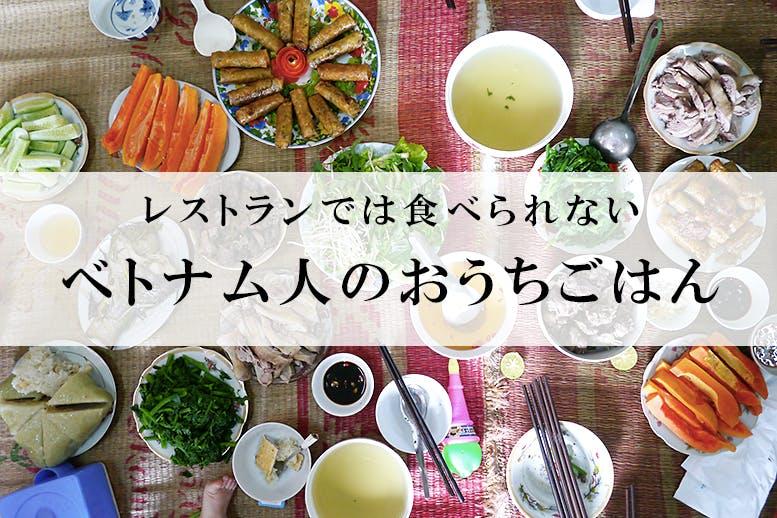 ▽開催終了▽ 7/28 半年ぶりに開催✨ ベトナム料理男子のヴィエットさんのごはん会🇻🇳 in 東京 , キッチハイク