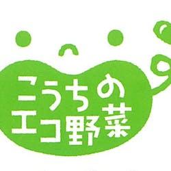 高知県園芸連