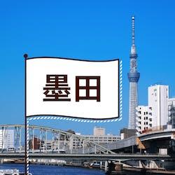 墨田の飲食店