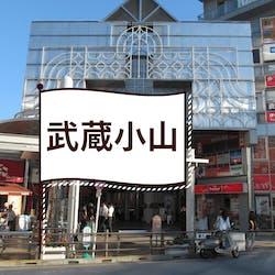 武蔵小山の飲食店