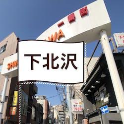 下北沢の飲食店