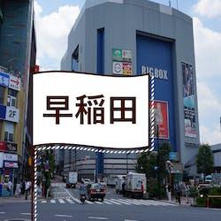 早稲田の飲食店