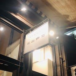 キッチハイク@北出食堂 さんの カラフルなメキシカンタコスをシェアして楽しもう!「北出食堂」で好きな料理を頼もう(¥3,000 ~ ¥3,999)
