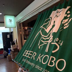 ビール工房新宿 さんの \びあけん受検者限定!/店内で醸造したここでしか飲めないビール!「ビール工房新宿」でクラフトビールを飲もう(¥3,000~¥3,999)