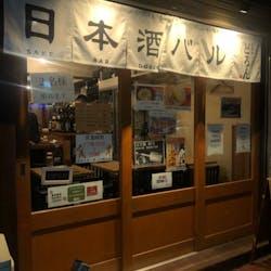 日本酒バルどろん さんの 隠れた地酒が24種類以上!日本酒をカジュアルに楽しもう(3000円から)